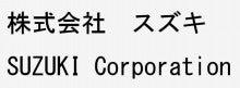 ノーマル(株)鈴木の例