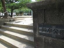 銅座公園 | ギタリスト行政書士 ...