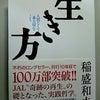 稲盛和夫著「生き方」・・・No.668の画像
