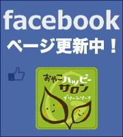 グリーンリーフFacebookページ