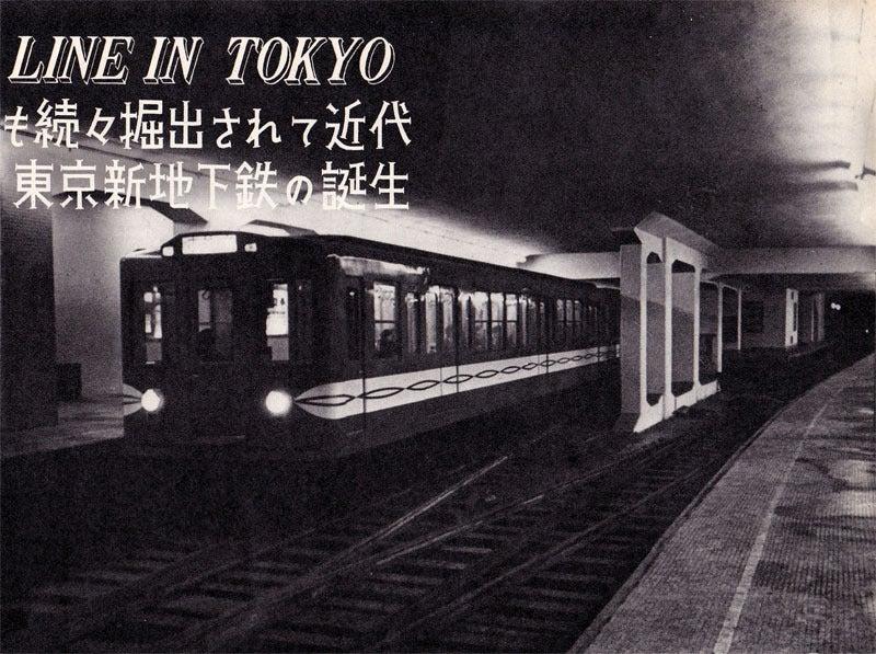 地下鉄丸の内線開通(1954年) | ...