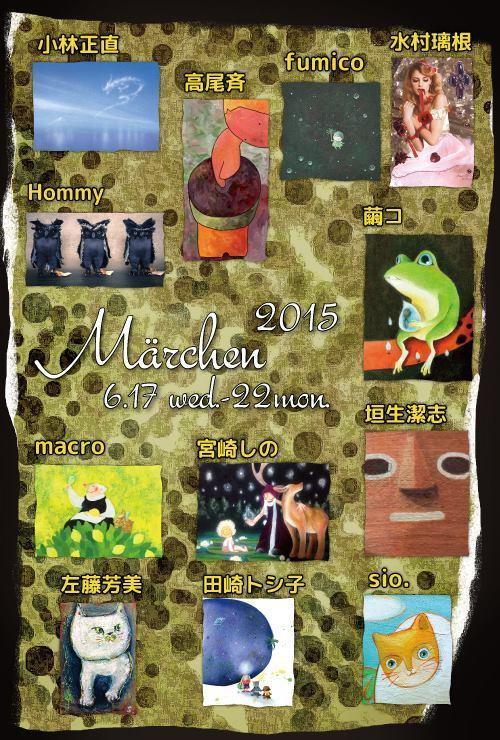 2015メルヘン表