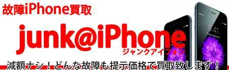 iPhone買取「ジャンク@iPhone]