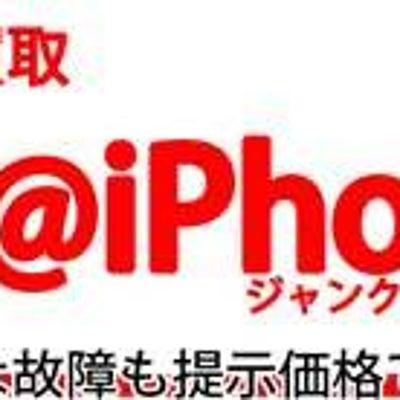 iPhoneXのジャンク品を高価買取しております♪   ジャンク@iPhoneの記事に添付されている画像