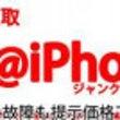 【アイフォン8 買取…