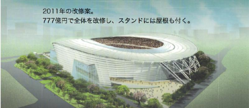 新 国立 競技 場 屋根