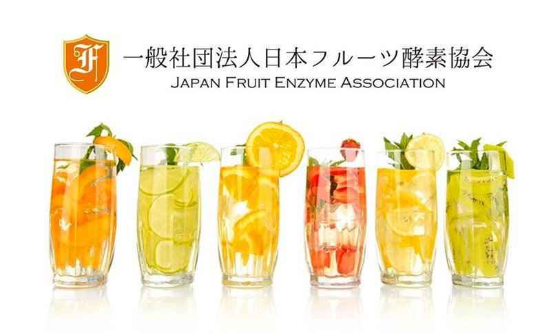 日本フルーツ酵素協会