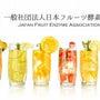 日本フルーツ酵素協会…