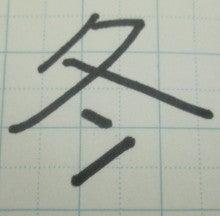 消滅寸前の部首?「夂」ふゆがしら | ほくりく 漢字塾