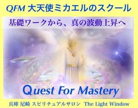 ミカエル QFMスクール 尼崎ライトウインドウ