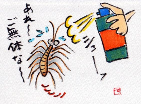 魂 に の 分 の も 五 一寸 虫