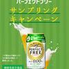 がんばれ!サッカー日本代表応援キャンペーンの画像