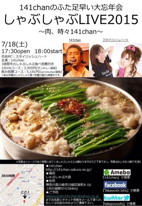 7/18(土)しゃぶしゃぶLiveにMC出演!!の記事より