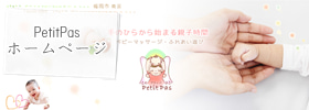 福岡市南区のベビーマッサージ教室PetitPasのホームページ