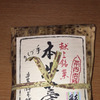 本牛坊餅 福岡市中央区赤坂2丁目 菓匠熊久の画像