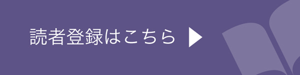 読者登録バナー