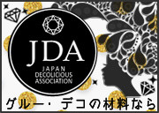 JDA 日本デコリシャス協会