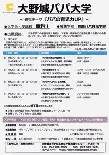 大野城パパ大学 パパ・ママちかっぱ応援団