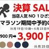 ♡今日の朝9:59まで日本製タフタがお得にの画像
