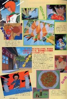 68伊賀野カバ丸