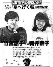 32竹宮vs新井