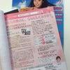 月刊サイゾーに記事が⁉︎の画像