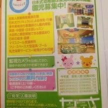 日本式幼稚園 (長安…