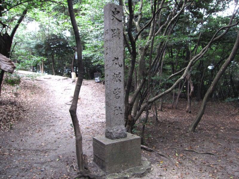 丸根砦/⑤城址碑