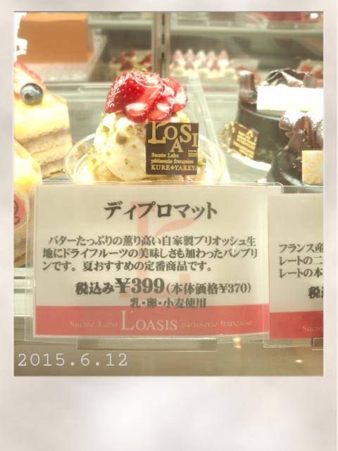 焼山 ロアジス