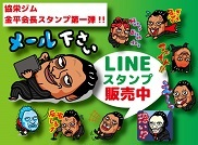 会長LINEスタンプ