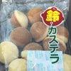 鈴かすてら 37円 ビック 十三部店 懐かしい味の画像