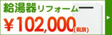 水戸市 給湯器リフォーム 10.2万円