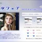 関西人気ブライダルジュエリーブランド「AFFLUX」雅-miyabiに作品大集合!!【京都本店】の記事より