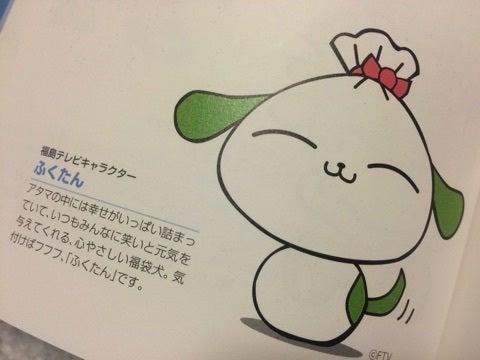 ふくたん / 福島テレビ | イヌキ...