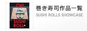巻き寿司作品一覧