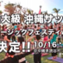 2015沖縄サットサ…