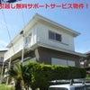 四街道市栗山 リフォーム済 中古戸建 3LDK(4LDKに変更可)1380万円の画像
