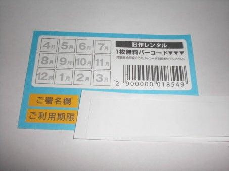 TSUTAYA 旧作無料チケット