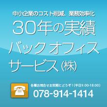 バックオフィスサービス株式会社(旧明石コピーサービス)-バックオフィスサービス株式会社