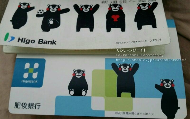 肥後銀行 福岡