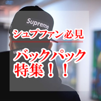 supreme シュプリーム リュック