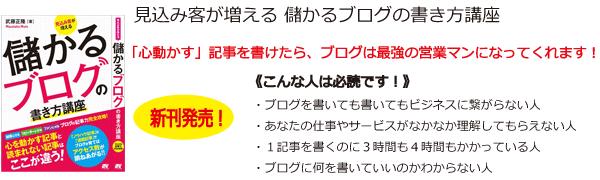 儲かるブログの書き方講座_予約