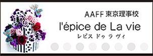 $一般社団法人パリスタイルフラワーデザイナー協会(AAFF)