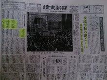 憲法公布時の読売新聞