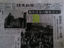 憲法施行時の読売新聞