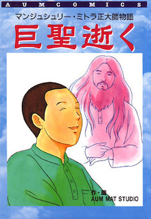 村井秀夫刺殺事件により、メディアの間で様々な憶測が流れた。  そして5月、オウム真理教は村井の生前の記録をまとめた本『巨星逝く』をカセットテープ付きで出版した。