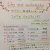 1day shop mokumoku vo.7☆の画像