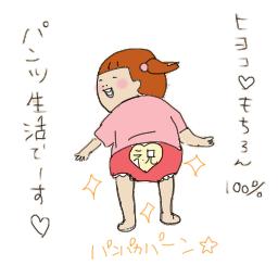 トイトレ完結編 1 リンゴんちの絵日記