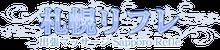 札幌リフレ