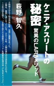 LARA Running method